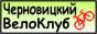 Черновицкий ВелоКлуб